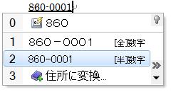 変換中 郵便番号