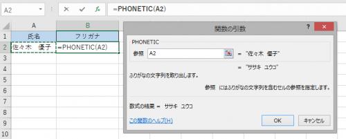 phonethic4