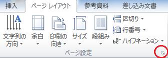 リボンからページ設定ダイアログボックスを表示させる