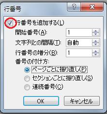 行番号を追加するダイアログボックス