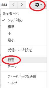 gmail設定1