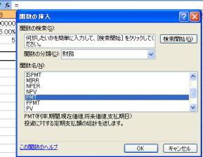 pmt関数1