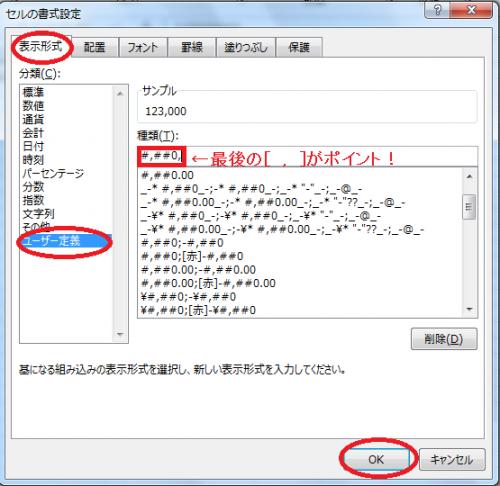 書式設定:千円単位に表示させるには?
