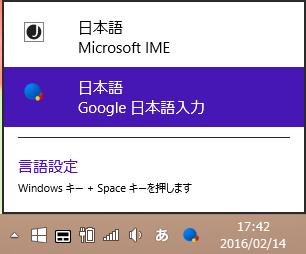 GoogleIME3
